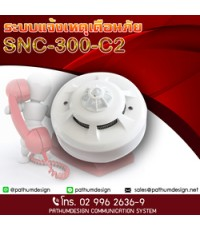 อุปกรณ์ตรวจจับควัน NUMEN รุ่น SNC-300-C2 ราคา 900.-
