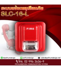 Fire Alarms  Siren and Light NUMEN  รุ่น SLC-16-L ราคา 960.-