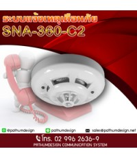 SNA-360-C2 Addressable smoke and heat combind detector ราคา 1,850