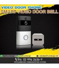 กริ่งไร้สาย อัจฉริยะ  Smart Video Door Bell WiFi ราคา 3,900.-