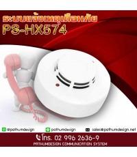 อุปกรณ์ตรวจจับควันไฟ รุ่น PS-HX574 ราคา 600 บาท รับประกัน 1 ปี