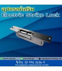 Electric Strike Lock กลอนประตูไฟฟ้า ใช้ร่วมกับกุญแจเยลราคา 1,600.-
