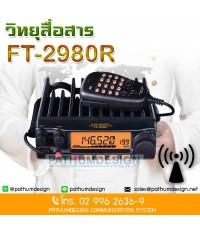 วิทยุสื่อสาร เครื่องรับส่งวิทยุ รุ่น FT-2980R สีดำ (ราคาพิเศษ 6,900.-)