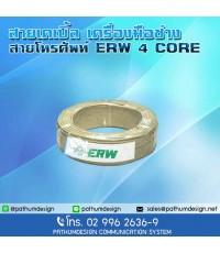 สายโทรศัพท์ ERW 4core 0.5 sq.mm 100 เมตร / ม้วน ราคา 490. คุณภาพดี ราคาถูก