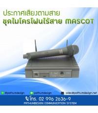 ชุดไมโครโฟน ไร้สาย  MASCOT ราคา 12,000.-