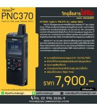 วิทยุสื่อสารใส่ซิม PNC370 รองรับ 3G/4G/WiFi ราคา 7,900.-
