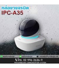 IPC-A35 3MP ราคา 3,890.- สินค้ารับประกัน 2 ปี