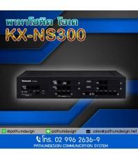 ตู้สาขาโทรศัพท์ Panasonic KX-NS300 ระบบโทรศัพท์ผ่านเครือข่าย IP