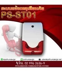 PS-ST01 Mini Strobe Siren ไซเรนเสียงและไฟแดงกระพริบ ราคา 650.-