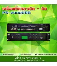 PS-2000USB เครื่องตั้งเวลากริ่ง โรงเรียน กริ่งโรงงาน MP3 ราคา 9,000.- รับประกัน 1 ปี