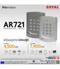 โปรโมชั่นพิเศษ คีย์การ์ด Soyal AR-721 ราคาพิเศษทั้งชุด 4,500.-