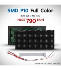 SMD P10 จอแสดงผล สีโฆษณาโมดูลป้ายผนังแสดงกลางแจ้ง Full Color RGB