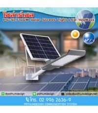 โคมไฟถนน โซล่าร์เซลล์ 100 วัตต์ solar cell street light 100 watt ราคา 4,900.-