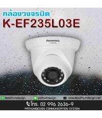 กล้องวงจรปิด Panasonic รุ่น K-EF235L03E ความละเอียด 2 ล้านพิกเซล รับประกัน 3 ปี