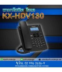KX-HDV130 IP Phone (SIP) SIP Phone 2 LAN ports Panasonic (ไม่รวม Adaptor)