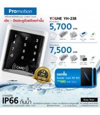 โปรโมชั่น YOUHE YH-238 กันน้ำเหมาะสำหรับใช้งานภายนอก ราคาเริ่มต้นที่ 5,700.-