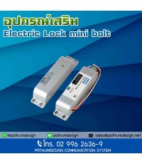 Electric Lock mini bolt ชุดกลอนประตูใหม่จาก HIP