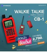 วิทยุสื่อสาร Commander 5W รุ่น CB-1 (สีแดง)