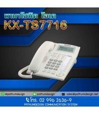 KX-T7716 โทรศัพท์สายเดียวมีจอ Panasonic