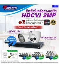 ชุดกล้อง Watashi บันทึกได้ทั้งภาพและเสียง กล้องเลือกได้ 2 แบบ WVI20174 (Bullet)  WVI20015-S4(Dome)