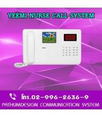 ระบบเรียกพยาบาล  MEEYI Nurse Call System