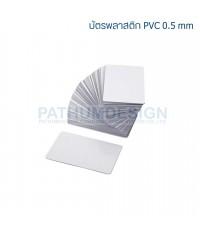 บัตรพลาสติกเปล่า PVC ขนาด 0.5 mm