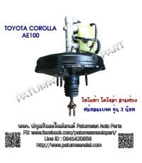 หม้อลมเบรค Toyota Corolla AE100 (โตโยต้า โคโรล่า) รุ่นแม่ปั้มเบรค 3 รูน็อต