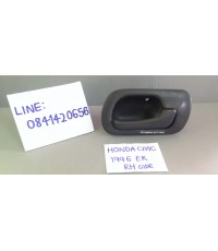 มือเปิดในประตู Honda Civic (ฮอนด้า ซีวิค ตาโต) ปี 1996 ข้างขวา