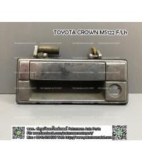 มือเปิดประตูนอก Toyota Crown (โตโยต้า คราวน์) MS120 ปี 1983-1987 บานหน้าซ้าย