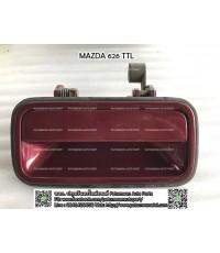 มือเปิดประตูนอก Mazda 626 TTL (มาสด้า 626 ทีทีแอล) หลังซ้าย