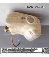 กระป๋องพักน้ำ Nissan Sunny B11 (นิสสัน ซันนี่)