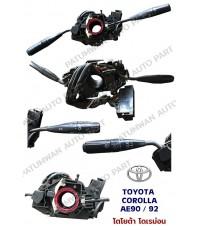 สวิทยกเลี้ยว Toyota Corolla AE90 (โตโยต้า โคโลน่า) ก้านปัดน้ำฝนตั้งเวลา
