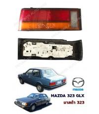 ไฟท้าย Mazda 323 GLX (มาสด้า) ข้างซ้าย