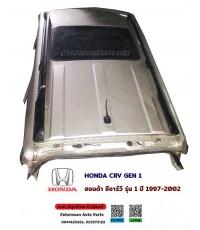 หลังคา Sunroof Honda CRV G1 (ฮอนด้า ซีอาร์วี) รุ่นแรก ปี 1997-2002