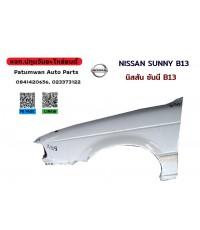 บังโคลนหน้า Nissan Sunny B13 (นิสสัน ซันนี่) ข้างซ้าย