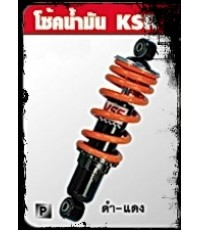 โช๊คน้ำมัน YSS สำหรับ KSR110