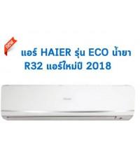 Haier STANDARD R-32 1265 BTU MODEL HSU-13CTR03T