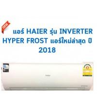 Haier (INVERTER)13000BTU MODEL HSU-13VFB03T