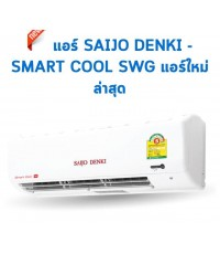 SAIJO DENKI  Smart cool (SWG) 12644 BTU MODEL SWG R-32-12
