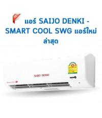 SAIJO DENKI Smart cool (SWG) 25039 BTU MODEL SWG R-32-25