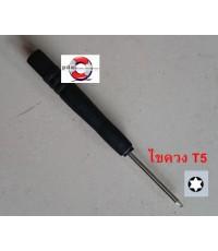 ไขควง T5 เครื่องมือสำหรับซ่อมโทรศัพท์มือถือ
