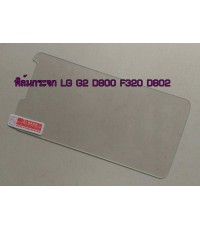 ฟิล์มกระจก LG G2 D800 F320 D802
