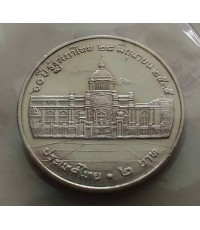 เหรียญ2บาท 60ปีรัฐสภาไทย 28มิถุนายน2535