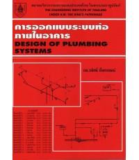 การออกแบบระบบท่อภายในอาคาร (Design of Plumbing Systems)