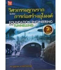 วิศวกรรมฐานรากและการก่อสร้างอุโมงค์ (Foundation Engineering and Tunnelling)