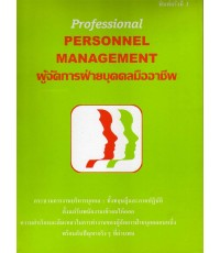 Prefessional Personnel Management ผู้จัดการฝ่ายบุคคลมืออาชีพ