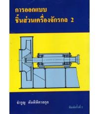 การออกแบบชิ้นส่วนเครื่องจักรกล 2