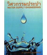 วิศวกรรมประปา Water Supply Engineering