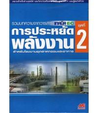 การประหยัดพลังงานสำหรับโรงงานอุตสาหกรรมและอาคาร ชุดที่ 2
