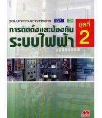 การติดตั้งและป้องกันระบบไฟฟ้า ชุดที่ 2